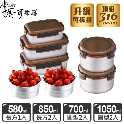 【掌廚可樂膳】316不鏽鋼保鮮便當盒7件組(G01)