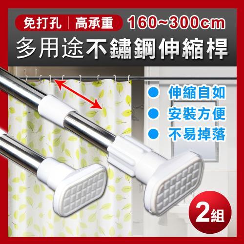 多用途不鏽鋼伸縮桿(可伸縮160~300cm) 2入 浴簾桿 窗簾桿 晾衣桿 曬衣桿