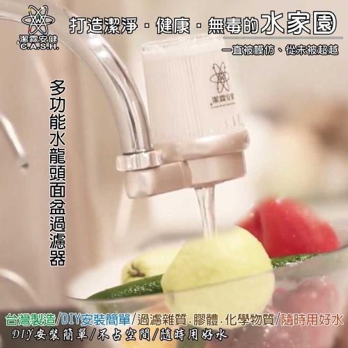 潔霖安健-多功能水龍頭過濾系列-廚房流理台專用過濾器/