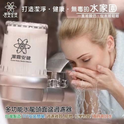 潔霖安健-多功能水龍頭過濾系列-浴室面盆台專用過濾器/
