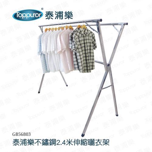 Toppuror 泰浦樂 幸福大師2.4米不鏽鋼伸縮曬衣架(GB56803)