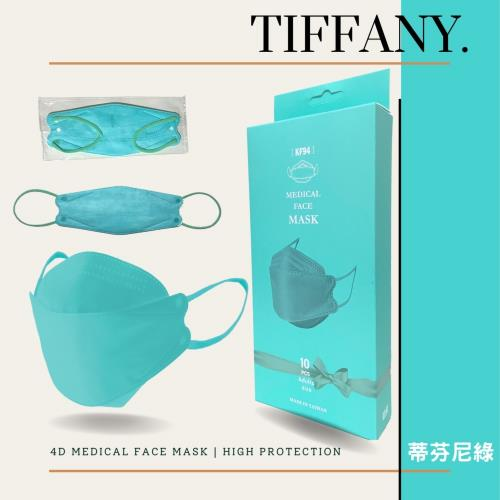 久富餘 KF94韓版4層立體醫療口罩-雙鋼印-Tiffany綠10片/盒X4
