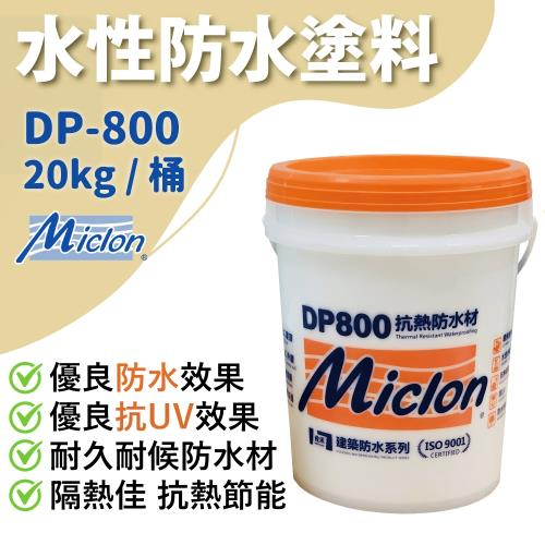 【邁克漏】水性防水抗熱塗料 20kg/桶(DP800)