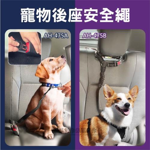 寵物安全帶