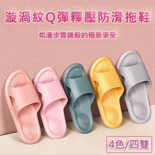 媽媽咪呀 漩渦紋Q釋壓止滑防滑拖鞋/室內浴室拖鞋(四雙)