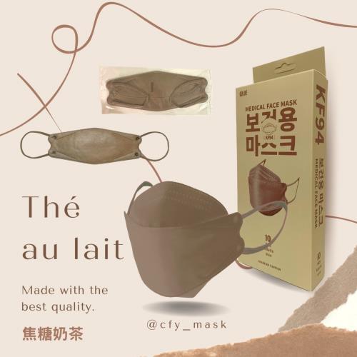 久富餘 KF94韓版4層立體醫療口罩-雙鋼印-焦糖奶茶10片/盒X2