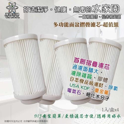 潔霖安健-多功能水龍頭過濾系列-浴室面盆專用濾芯-超值組/