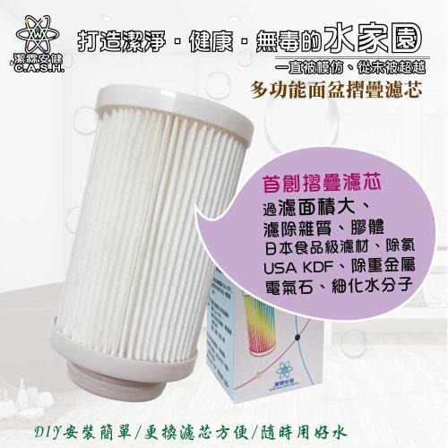 潔霖安健-多功能水龍頭過濾系列-浴室面盆專用濾芯/