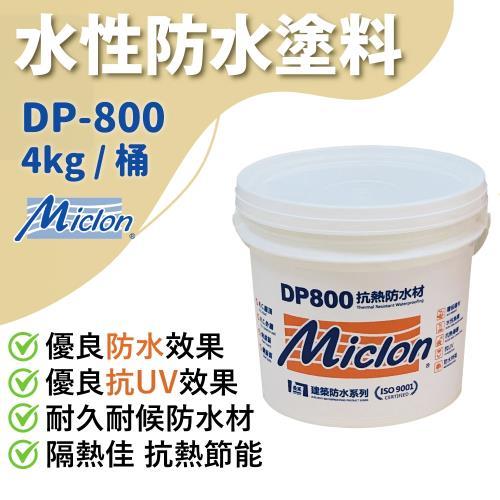 【邁克漏】水性防水抗熱塗料 4kg/桶(DP800)