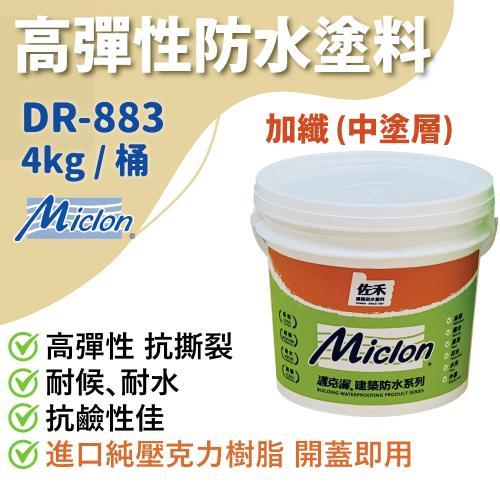 【邁克漏】中塗層 高彈性加纖壓克力防水塗料 4kg/桶(DR883-加纖)