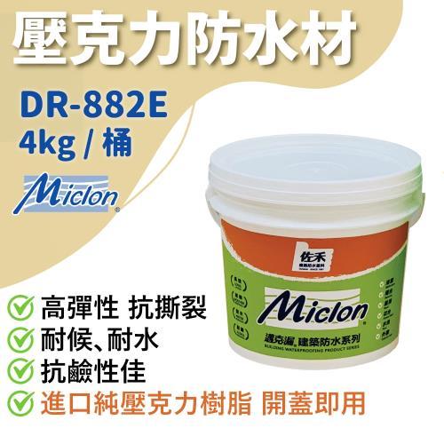 【邁克漏】厚塗型 彈性壓克力細砂面防水塗料 4kg/桶(DR882E-細砂面)