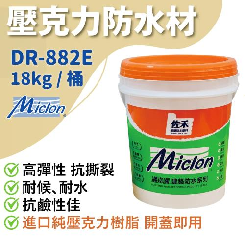 【邁克漏】厚塗型 彈性壓克力細砂面防水塗料 18kg/桶(DR882E-細砂面)