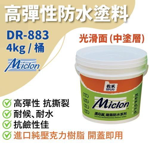 【邁克漏】中塗層 高彈性壓克力防水塗料 4kg/桶(DR883-光滑面)