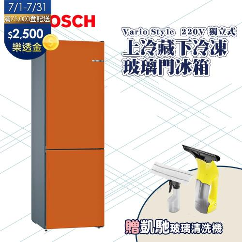 【BOSCH 博世】Vario Style 獨立式上冷藏下冷凍冰箱 (KGN36IJ3AD) 鮮橙橘