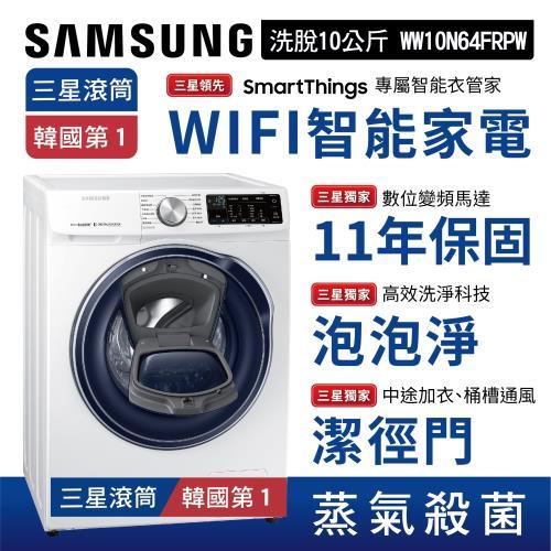 【SAMSUNG三星】10公斤WIFI智能蒸洗脫變頻滾筒洗衣機│亮麗白│WW10N64FRPW