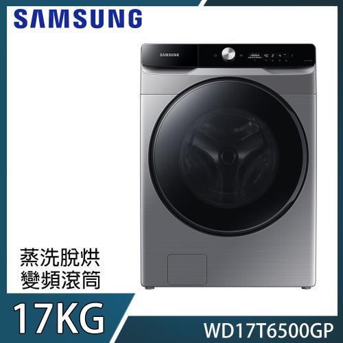 原廠回函登錄送+加碼送★ SAMSUNG三星 17KG變頻滾筒洗脫烘洗衣機 WD17T6500GP