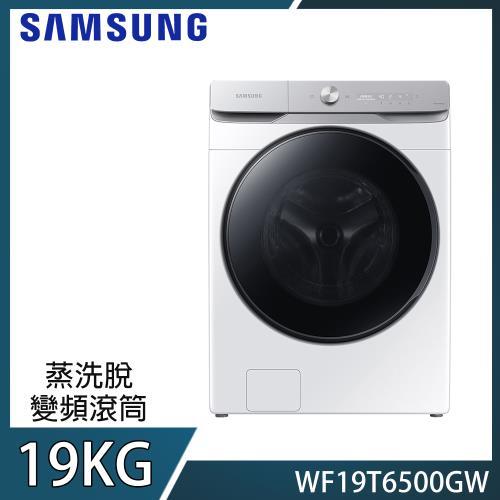 原廠回函登錄送+加碼送★ SAMSUNG三星 19KG變頻滾筒洗脫洗衣機 WF19T6500GW