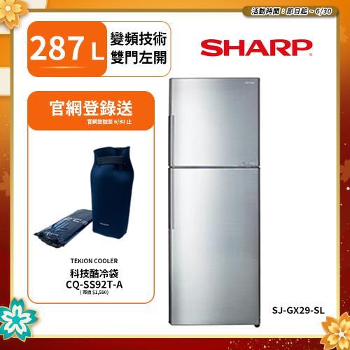 SHARP 夏普 日本變頻技術雙門電冰箱 287L SJ-GX29-SL (送基本安裝)