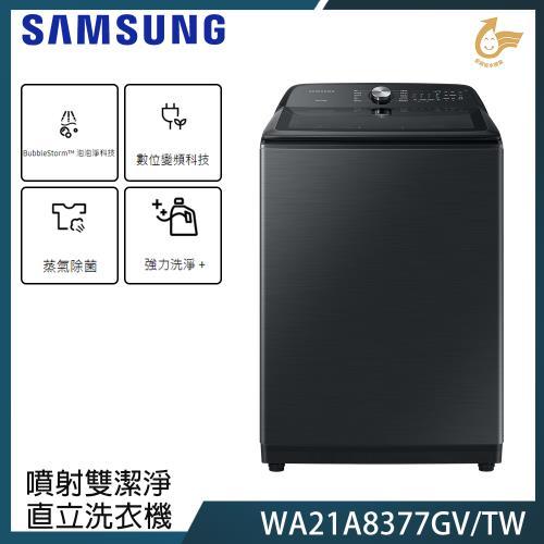 原廠回函登錄送+加碼送★ SAMSUNG三星 21KG變頻直立式洗衣機 WA21A8377GV