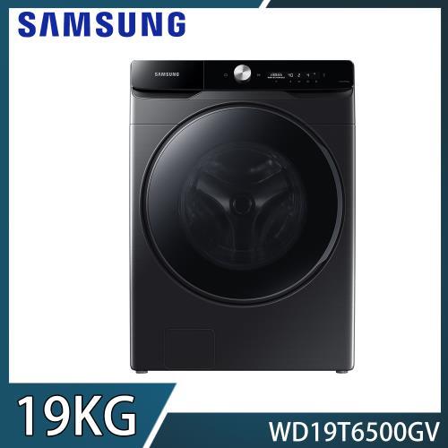 原廠回函登錄送+加碼送★ SAMSUNG三星 19KG變頻滾筒洗脫烘洗衣機 WD19T6500GV