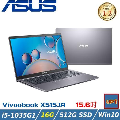 (特仕版)ASUS華碩X515JA-0121G1035G1