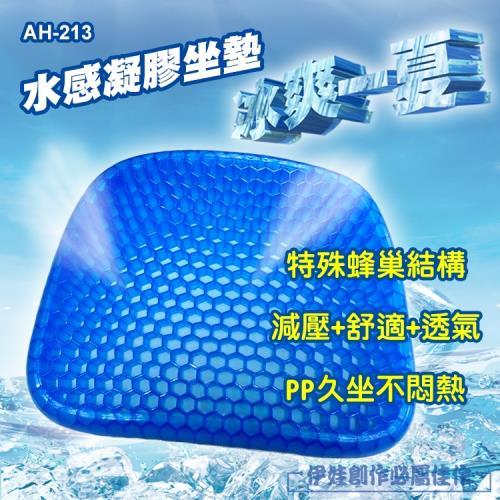 (AH-213) 涼墊 冰涼坐墊 冰墊 清涼坐墊 辦公椅涼墊 辦公椅墊 靠背 護腰 護臀 辦公室 散熱墊 座墊