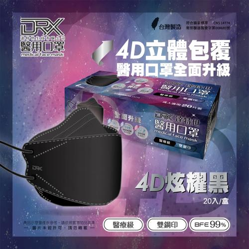 【DRX達特世】醫用口罩 20入-4D成人立體口罩(炫耀黑)