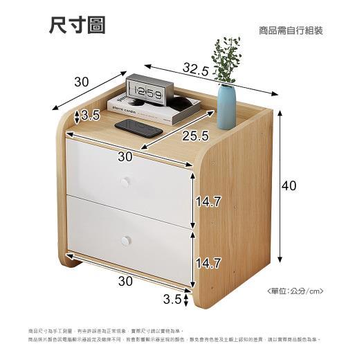 [生活藏室] 圓弧造型簡約二抽床頭櫃