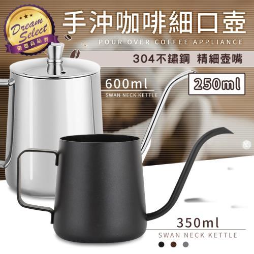 304不鏽鋼手沖咖啡細口壺