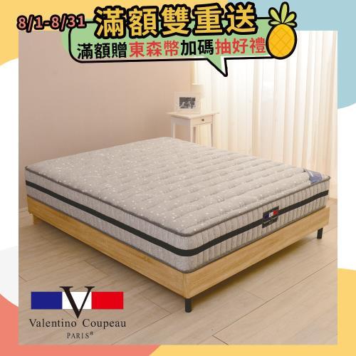 [全網最低]法國ValentinoCoupeau石墨烯+天然乳膠2.4mm頂規獨立筒床(雙人5尺)