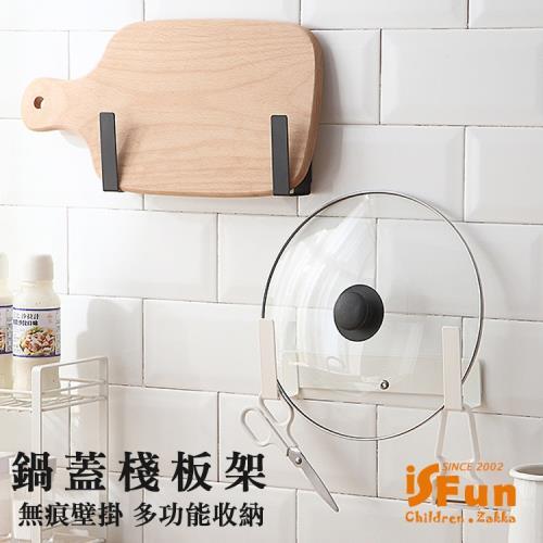 iSFun 廚具收納 無痕壁貼鍋蓋棧板架 2色可選