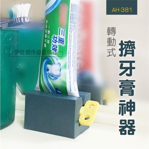 發條造型擠牙膏神器 (AH-381) 牙膏夾 多用途擠壓器 洗面乳擠壓器 手動擠牙膏器 北歐風 懶人神器