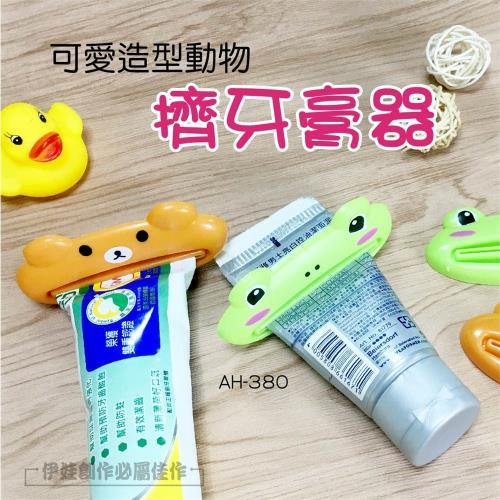 (3入組) 可愛動物造型擠牙膏器 (AH-380) 牙膏夾 多用途擠壓器 洗面乳擠壓器 手動擠牙膏器 懶人神器