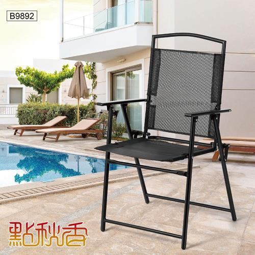 【點秋香】經典摺疊休閒椅