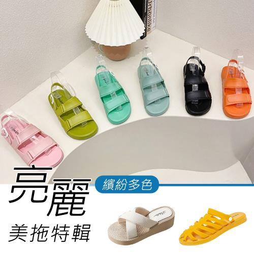 【繽紛多色涼拖鞋】WS