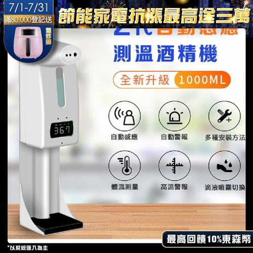 DaoDi (K10 Pro )自動感應測溫酒精噴霧機(洗手機 消毒機)非醫療器材