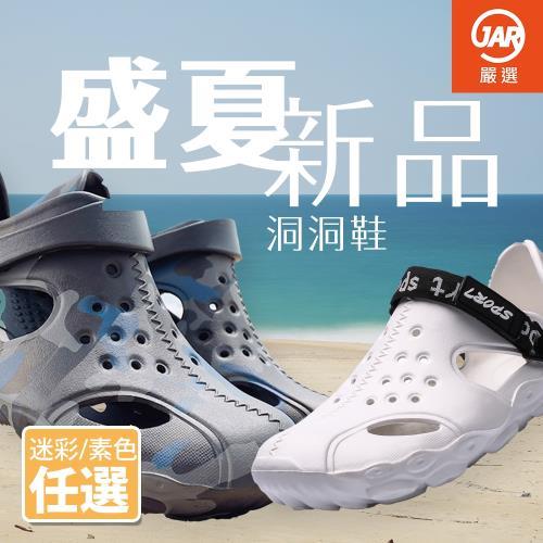 【JAR嚴選】夏季透氣迷彩運動涼拖鞋(素色+迷彩)