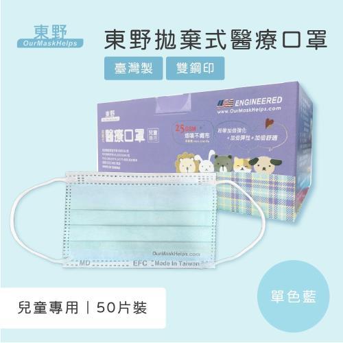 【東野】台灣製雙鋼印醫療口罩50入-兒童-單色藍