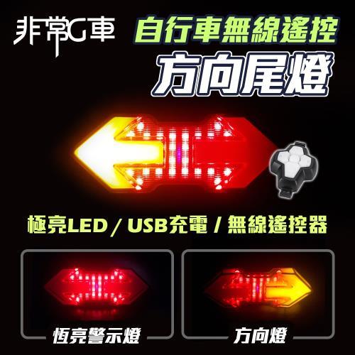 【非常G車】自行車無線搖控方向尾燈