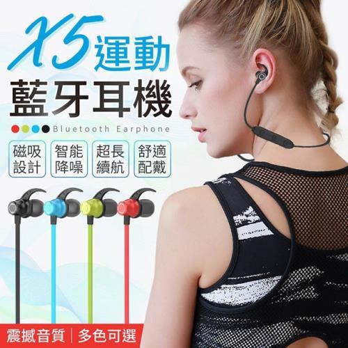 X5藍牙5.0 磁吸式運動藍牙耳機(重低音/頸掛式)