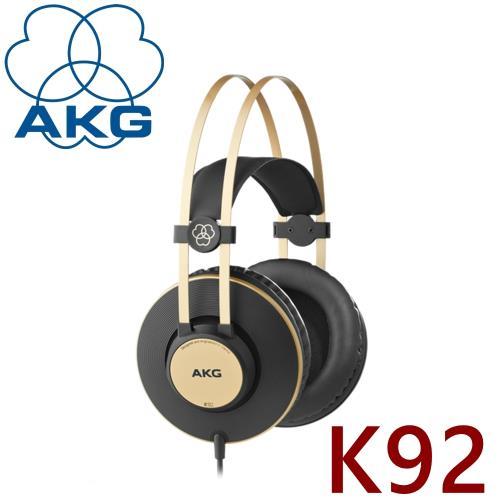 AKG K92 傳奇K99全面升級 密閉式專業監聽級耳罩式耳機 一年保固永續保修