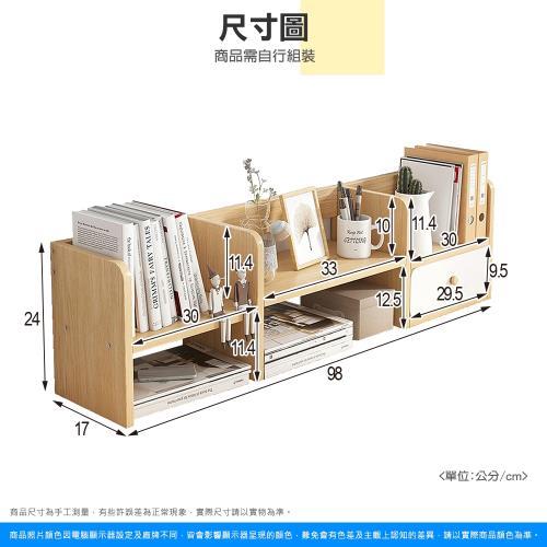 [生活藏室] 桌上收納置物架-雙層帶櫃門98cm寬