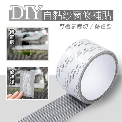 DIY自黏紗窗修補貼(超值二捲)