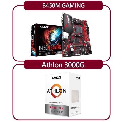 【DIY組合套餐】AMD Athlon 3000G處理器+技嘉B450M GAMING主機板