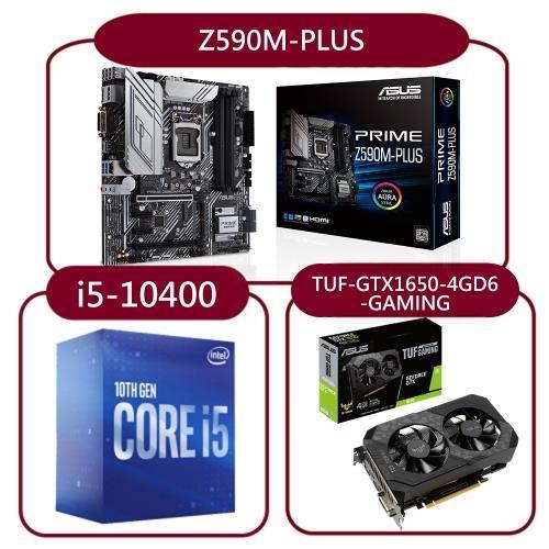 【DIY組合套餐】INTEL i5-10400處理器+華碩 Z590M-PLUS主機板+華碩 TUF-GTX1650- 4GD6-GAMING 顯示卡