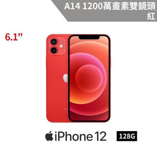 【福利品】Apple iPhone 12 128G