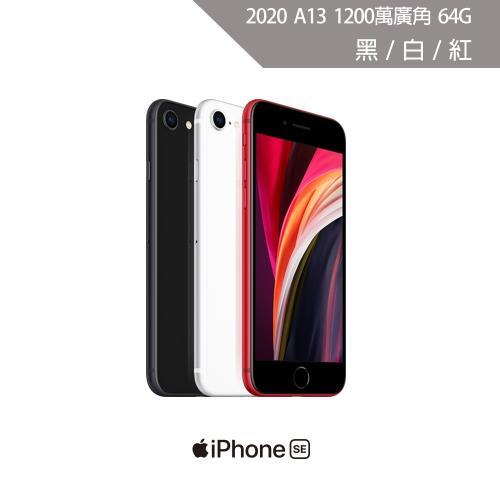 【福利品】Apple iPhone SE 64G