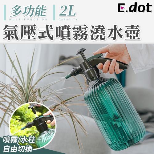 E.dot 氣壓式噴霧/灑水器/澆水器/噴水器