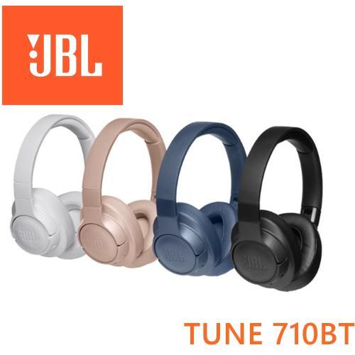 JBL TUNE 710BT 純正低音無線藍芽多點串聯輕量可折耳罩式耳機 4色