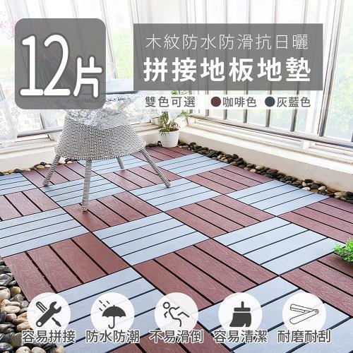 家適帝-木紋防水防滑抗日曬拼接地板地墊(12片)